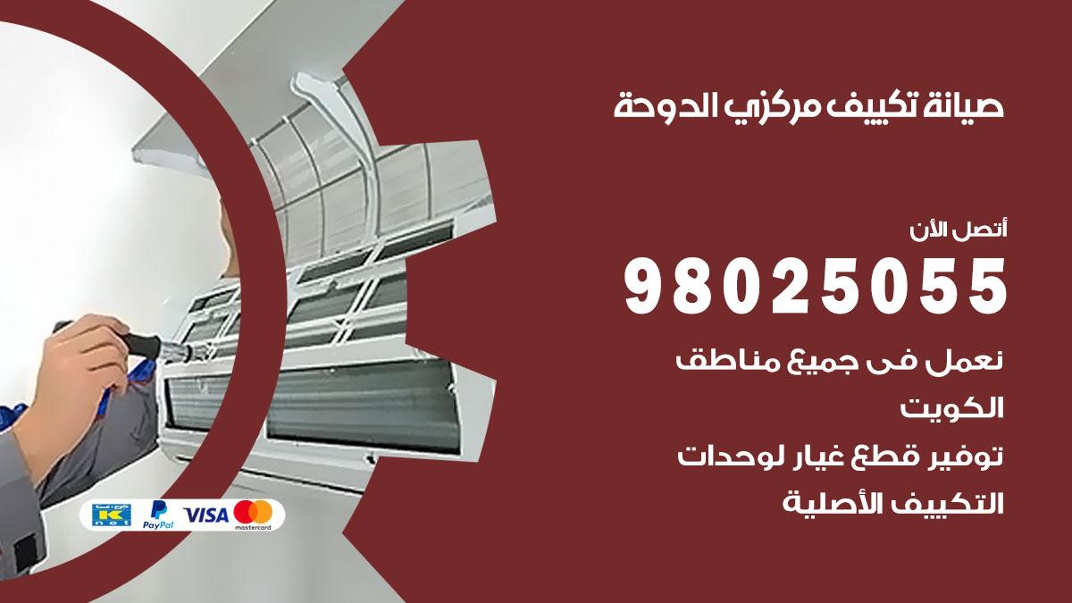 صيانة تكييف مركزي الدوحة